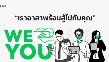 LINE อาสาส่งพลังใจให้คนไทยทุกคนผ่านแคมเปญ WE LOVE YOU