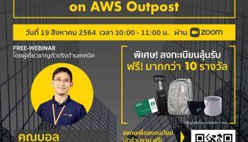 NT จับมือ AWS เปิดคอร์สสัมมนาฟรี! ชวนคนไอทียกระดับบริหารจัดการ Cloud ด้วย AWS Outpost