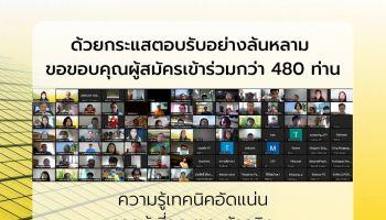NT Cloud จับมือ AWSจัดสัมมนา AWS Outpost หนุนองค์กรไทยใช้ Hybrid Cloud