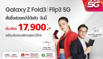 ทรู 5G ชวนสัมผัสประสบการณ์เหนือระดับกับ Samsung Galaxy Z Fold3 I Flip3 5G