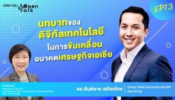 เจาะไฮไลท์ผู้นำสาย แร็ป ดร.ต้นสน สันติธาร เสถียรไทย แห่ง Sea Group