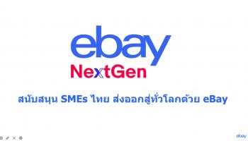 """อีเบย์เผยช้อปออนไลน์เติบโตต่อเนื่องทั่วโลก ตอบรับไลฟ์สไตล์ WFH ยุคโควิด-19 พร้อมเปิดโครงการ """"eBay NextGen"""" หนุนธุรกิจ SMEs ไทยเปิดร้านขายตลาดโลก พร้อมมอบสิทธิพิเศษมากมาย"""