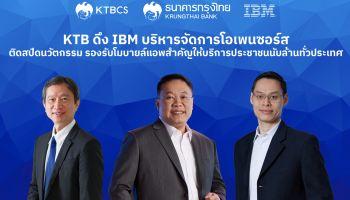 KTB ดึง IBM บริหารจัดการโอเพนซอร์ส ติดสปีดนวัตกรรม รองรับโมบายล์แอพสำคัญให้บริการประชาชนนับล้านทั่วประเทศ