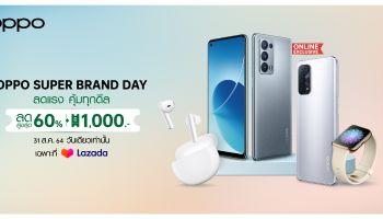 OPPO Super Brand Day ลดแรง คุ้มทุกดีล! สูงสุด 60% พร้อมคูปองส่วนลดเพิ่มสูงสุด 1,000 บาท