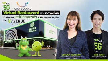 AIS 5G ร่วมกับ ฟู้ดแพชชั่น เปิดตัว Bar B Q Plaza Virtual Restaurant แห่งแรกของโลก