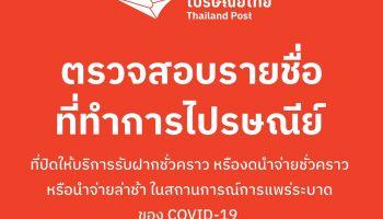 ไปรษณีย์ไทย แจ้งผู้ใช้บริการตรวจสอบที่ทำการฯ ที่เปิด/ ปิดให้บริการชั่วคราว  ผ่านเว็บไซต์และโซเชียลมีเดียของไปรษณีย์ไทย