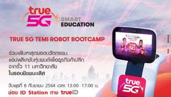 ทรู 5G ชวนร่วมลุ้นโค้งสุดท้าย โครงการ True5G Temi Robot Bootcamp เฟ้นหาสุดยอดนวัตกรรมแอปพลิเคชันหุ่นยนต์ เพื่อธุรกิจค้าปลีก