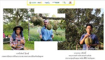 ดีป้า เร่งส่งเสริมเกษตรกรไทยประยุกต์ใช้เทคโนโลยีดิจิทัล ยกระดับมาตรฐานและคุณภาพทุเรียนไทยสู่เวทีโลก