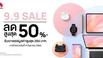 Huawei ชวนเหมาเชลฟ์ กับแคมเปญมหกรรมลดหนัก Huawei 99 Mega Sale