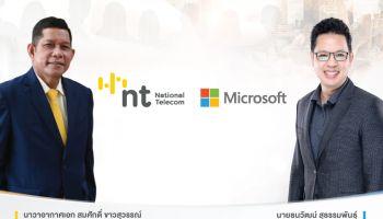 ไมโครซอฟท์จับมือ NT ใช้เทคโนโลยีดิจิทัล ยกระดับศักยภาพการแข่งขันให้กับประเทศไทย ปั้นทักษะด้านดิจิทัล ยกระดับหน่วยงานภาครัฐ e-Government