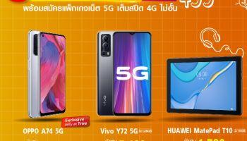ทรู 5G สนับสนุนการเรียนออนไลน์ของเด็กไทย... ชู สมาร์ทโฟนเพื่อการศึกษา ราคาเริ่มต้น 1,790 บาท