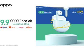 พบกับ OPPO Enco Air สีใหม่! Misty Blue พร้อมเป็นเจ้าของได้แล้ววันนี้ กับโปรโมชั่นสุดพิเศษเหลือเพียง 1,499 บาท