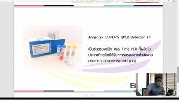 ไบโอซายน์ เปิดนวัตกรรมช่วยชาติ ผลิตชุดตรวจโควิด RT PCR รายแรกของไทย  ประหยัดค่าใช้จ่ายผู้ป่วย-รัฐบาล แก้ปัญหาขาดแคลนชุดตรวจ ทดแทนการนำเข้า อ.ย. รับรองใช้ในรพ.และแล็บหลายแห่ง