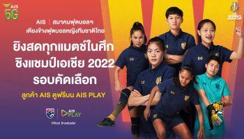 AIS 5G ผนึก สมาคมฟุตบอลฯ ชวนแฟนบอลส่งใจเชียร์ทัพ ชบาแก้ว ในศึก ชิงแชมป์เอเชีย 2022 รอบคัดเลือก