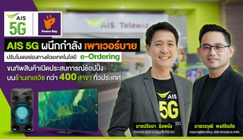 AIS 5G ประสานพลัง เพาเวอร์บาย กระตุ้นเศรษฐกิจฐานรากผ่านร้าน AIS เทเลวิซกว่า 400 สาขาทั่วไทย ปรับโมเดลช่องทางขายด้วย e-Ordering ขนทัพสินค้าไอที พร้อม บริการครบ จบในที่เดียว