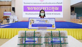 ซัมซุงมุ่งเติมเต็มรอยยิ้มให้เกษตรกรไทย จัดซื้อลำไยจำนวน 2 ตัน  พร้อมส่งมอบเพื่อเป็นกำลังใจให้กับบุคลากรด่านหน้า 5 สถานพยาบาล