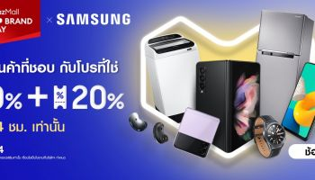 23 กันยายนนี้ Lazada Super Brand Day กับ Samsung Flagship Store สูงสุด 90% พร้อมโค้ดลดเพิ่มสูงถึง 20%
