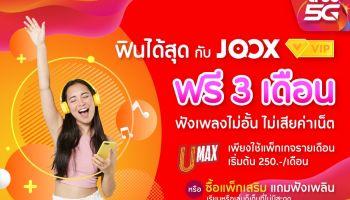 ทรู 5G จัดให้ พิเศษ สำหรับน้องๆวัยเรียน เพียงสมัครแพ็กเกจรายเดือน U-Max เริ่มต้น 250 บาทต่อเดือน หรือซื้อแพ็กเกจเสริม รับสิทธิ์ ฟังเพลงไม่อั้น ไม่เสียค่าเน็ต จาก JOOX VIP ฟรี 3 เดือน