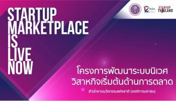 ปั้นธุรกิจรับเทรนด์อนาคต อัพ 50 ไอเดีย ลง Startup Thailand Youtube