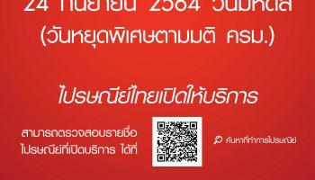 ไปรษณีย์ไทยเปิดให้บริการตามปกติในวันมหิดล