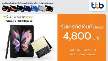 บัตรเครดิต ttb และบัตรกดเงินสด ttb flash มอบสิทธิพิเศษสุดคุ้ม 2 ต่อ เมื่อช้อป Samsung Galaxy Z Fold3 | Flip3 ที่ AIS Shop ทุกสาขา และ AIS Online Store