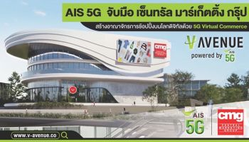 ห้างเสมือนจริงแห่งแรกของโลก V-AVENUE.CO ช้อปปิ้งดิจิทัลแบบ 5G Virtual Commerce