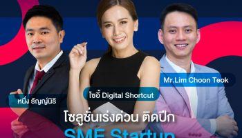 HP จัดสัมมนาออนไลน์ (ฟรี) โอกาสสำหรับ SME และ Startup ฝ่าวิกฤตในยุคปัจจุบัน