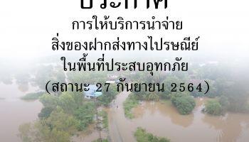 ไปรษณีย์ไทย แจ้งผู้ใช้บริการอาจนำจ่ายล่าช้าในพื้นที่น้ำท่วม 13 จังหวัด