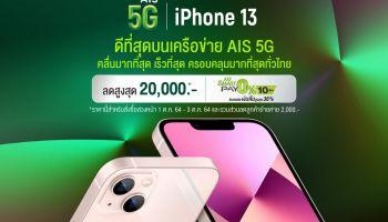 AIS 5G เตรียมวางจำหน่าย iPhone 13 Pro, iPhone 13 Pro Max, iPhone 13  และ iPhone 13 mini ใหม่ โดยจะเปิดให้สั่งซื้อล่วงหน้าในวันที่ 1 ตุลาคม