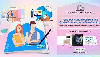 ซัมซุงเปิดรับทุกจินตนาการของคนรุ่นใหม่ผ่านโครงการ Young Talent Contest ชวนเสนอไอเดียออกแบบภาพภายใต้หัวข้อ SAMSUNG BETTER NORMAL เริ่มส่งผลงานได้ตั้งแต่วันนี้ถึง 31 ตุลาคม 2564