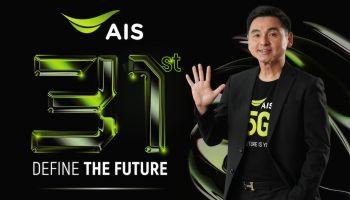 เปิดมุมมอง AIS  31 ปี เส้นทางการวางโครงสร้างพื้นฐานด้านเทคโนโลยีเพื่อคนไทย