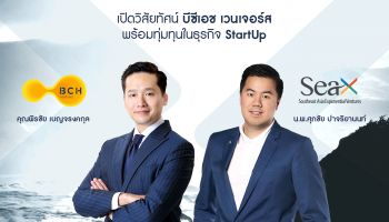 เปิดวิสัยทัศน์ บีซีเอช เวนเจอร์ส พร้อมทุ่มลงทุน ธุรกิจ StartUp Deep Technology สร้างนวัตกรรมต่อยอดธุรกิจในกลุ่มบริษัทเบญจจินดา