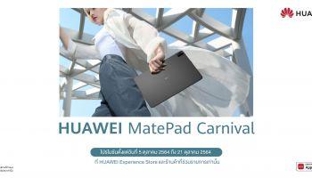 หัวเว่ยส่งแคมเปญ HUAWEI MatePad Carnival ขนขบวนแท็บเล็ตมาให้ช้อปอย่างจุใจ พร้อมดีลสุดพิเศษเพียบ เริ่ม 5 ตุลาคม 2564 ถึง 21 ตุลาคม 2564