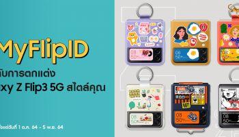ถือไปไม่ซ้ำ! ซัมซุงชวนแต่ง Galaxy Z Flip3 5G ให้เก๋ไม่เหมือนใคร พร้อมติด #MyFlipID ลุ้นรับเป๋าจิ๋วไปใช้คู่กันให้สุดปัง