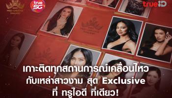 ติดตามการประกวด Miss Universe Thailand 2021 แบบ Exclusive ที่ TrueID