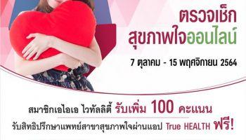 เอไอเอ ประเทศไทย ร่วมกับ ทรู ดิจิทัล กรุ๊ป  มอบบริการพบแพทย์ออนไลน์ (Telemedicine) สำหรับการดูแลสุขภาพใจ แก่ลูกค้าเอไอเอทั่วประเทศ เนื่องในวันสุขภาพจิตโลก