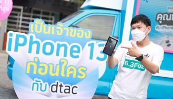 ปีที่แล้วว่าดี ปีนี้ดีกว่า ดีแทคส่งมอบ iPhone 13 ถึงมือลูกค้าชาวไทย การันตีส่งฟรีถึงบ้าน และส่งมอบเครื่องให้ลูกค้าที่เข้ามารับเครื่องเองที่ศูนย์บริการดีแทคอย่างปลอดภัย
