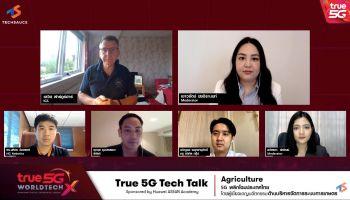 """เทรนด์เกษตรกรยุค 5G ลดต้นทุน เพิ่มผลผลิต ธุรกิจเติบโตได้อย่างยั่งยืน เปิดมุมมองผ่านเวทีการสัมมนา 5G พลิกโฉมประเทศไทย """"True 5G Tech Talk"""" ครั้งที่ 4"""