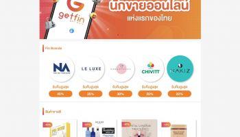 """เปิดตัว """"Getfin"""" แพลตฟอร์มนักขายออนไลน์แห่งแรกของไทย  สร้างรายได้หลักแสนให้ปัง WIN ทั้งแบรนด์ นักขาย และนักช้อปได้สินค้าแท้จากแบรนด์"""
