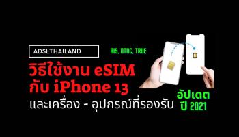 วิธีใช้งาน eSIM กับ iPhone 13 และเครื่อง - อุปกรณ์ที่รองรับ (อัปเดตปี 2021)