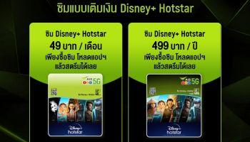 ชี้เป้า จ่ายเดือนละ 250 บาท ได้ดู Disney+ Hotstar แบบเพลินๆ ด้วยซิมเติมเงิน Disney+ Hotstar ได้เน็ตฟรี 2GB 7 วัน ทุกเดือน