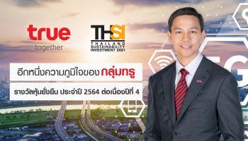 กลุ่มทรู คว้ารางวัลหุ้นยั่งยืน Thailand Sustainability Investment (THSI) ประจำปี 2564 ต่อเนื่อง 4 ปี สะท้อนความเป็นผู้นำการดำเนินธุรกิจบนแนวทางการพัฒนาอย่างยั่งยืน