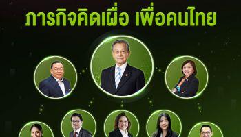AIS ACADEMY ชวนคนไทยร่วมกระโดดก้าวข้ามฝ่าวิกฤต JUMP THAILAND  ผนึกกำลัง ก.พัฒนาสังคมฯ พร้อมภาครัฐ เอกชน สัมมนาออนไลน์แห่งปี  ขยายผลภารกิจคิดเผื่อ เพื่อคนไทย สร้างโอกาสการเติบโตและเอาตัวรอดในโลกยุคดิจิทัล