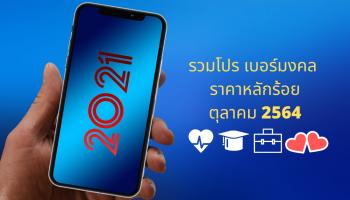 รวมโปร เบอร์มงคล ราคาหลักร้อย AIS, dtac, True, Finn Mobile, Gomo by AIS, Pengiun SIM, NT ตุลาคม 2564