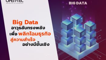 """""""Big Data"""" อาวุธลับทรงพลังเพื่อพลิกโฉมธุรกิจสู่ ความสำเร็จอย่างมีชั้นเชิง"""