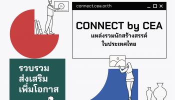 CEA เปิดตัวเว็บไซต์ Connect by CEA  แพลตฟอร์มสำหรับนักสร้างสรรค์ทุกสาขา ขับเคลื่อนอุตสาหกรรมสร้างสรรค์ไทย