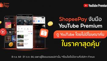 'ShopeePay' ยกระดับประสบการณ์ความบันเทิงขั้นสุดผ่านดิจิทัลเพย์เม้นท์  ผนึกกำลัง 'YouTube' รองรับไลฟ์สไตล์ผู้ใช้งานยุคใหม่ให้ดูเพลินแบบไม่มีสะดุด