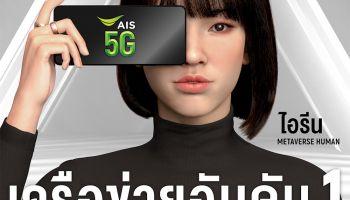 AIS 5G จับเทรนด์ Metaverse Human ย้ำผู้นำด้านดิจิทัลเทคโนโลยี  คว้า น้องไอ-ไอรีน Virtual Influencer คนแรกของไทยสู่ AIS Family  ตั้งเป้าสร้าง Community โลกเสมือน พร้อมส่งมอบประสบการณ์ดิจิทัลสุดล้ำ