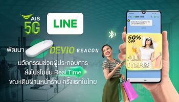 AIS จับมือ LINE ช่วยร้านค้าเจาะใจลูกค้าด้วยโปรโมชั่น Real Time ขณะเดินผ่านหน้าร้าน ด้วยนวัตกรรม DEVIO BEACON ตอบโจทย์โลกยุค Social Distancing