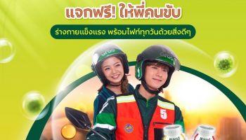 'แบรนด์ ไฟโตดริ๊งค์' จับมือ 'แกร็บ ประเทศไทย' ร่วมส่งความห่วงใยให้เหล่าพาร์ทเนอร์คนขับ  มอบผลิตภัณฑ์แบรนด์ ไฟโตดริ๊งค์ 10,000 ขวด ทั่วกรุงเทพฯ เสริมเกราะภูมิคุ้มกันสู้โควิด